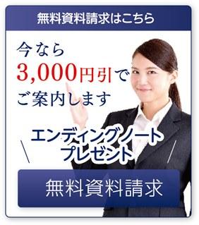 無料資料請求はこちら3000円引でご案内します