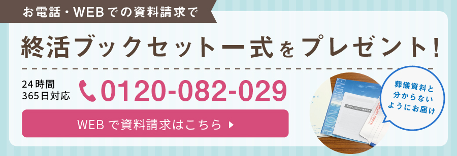 お電話・WEBでの資料請求で終活ブックレット一式をプレゼント!24時間365日 0120-082-029 WEBで資料請求はこちら