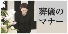 葬儀のマナー