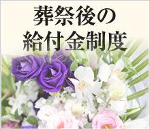 生活保護のお葬式