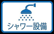 シャワーあり