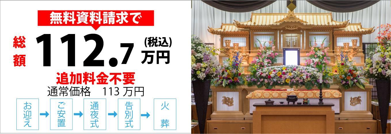 故人様が親族だけでなく生前親しくされていた方にもお知らせし通夜・告別式を行う、一般的なお葬式のためのプランです