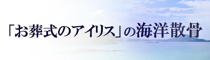 「お葬式のアイリス」の海洋散骨