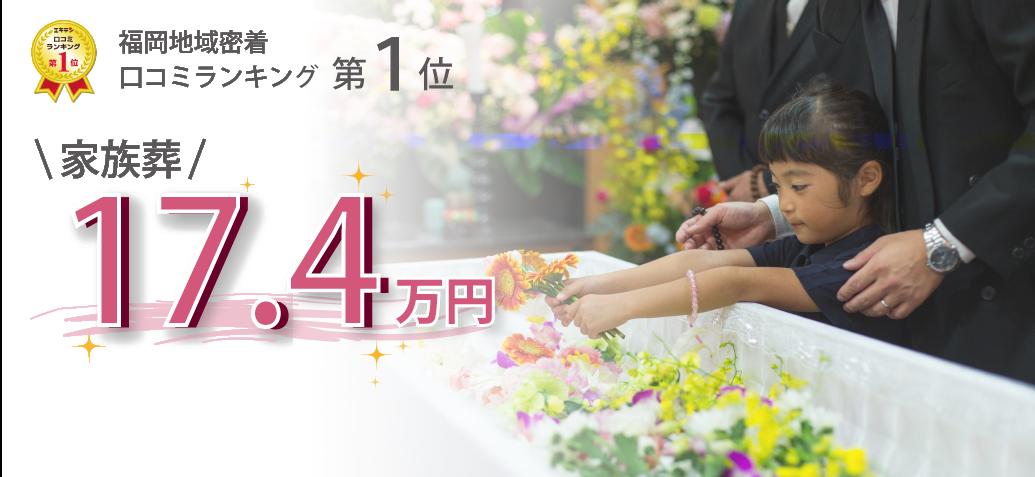 小さなお葬式なら日本全国でおこの価格 葬儀に必要な物品・サービスを含んで最安140,000円から