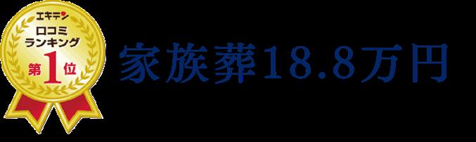福岡地域密着 口コミランキング第一位家族葬18.8万円