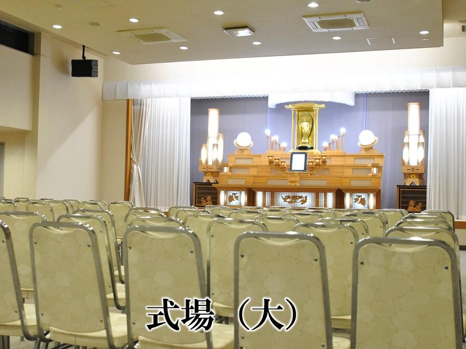 筑後市葬儀ホール
