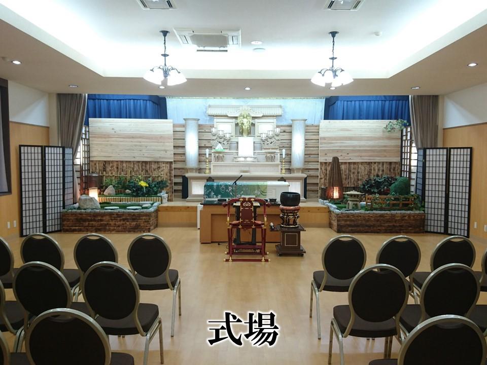 伊万里市葬儀ホール