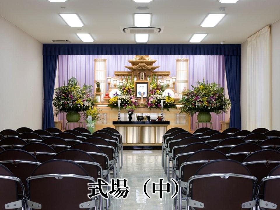田川葬儀ホール