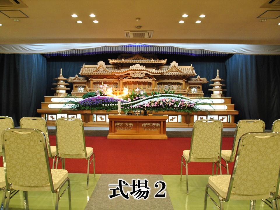 大牟田市葬儀ホール